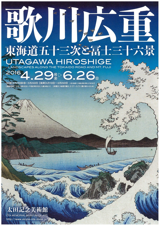 hiroshige-tokaido