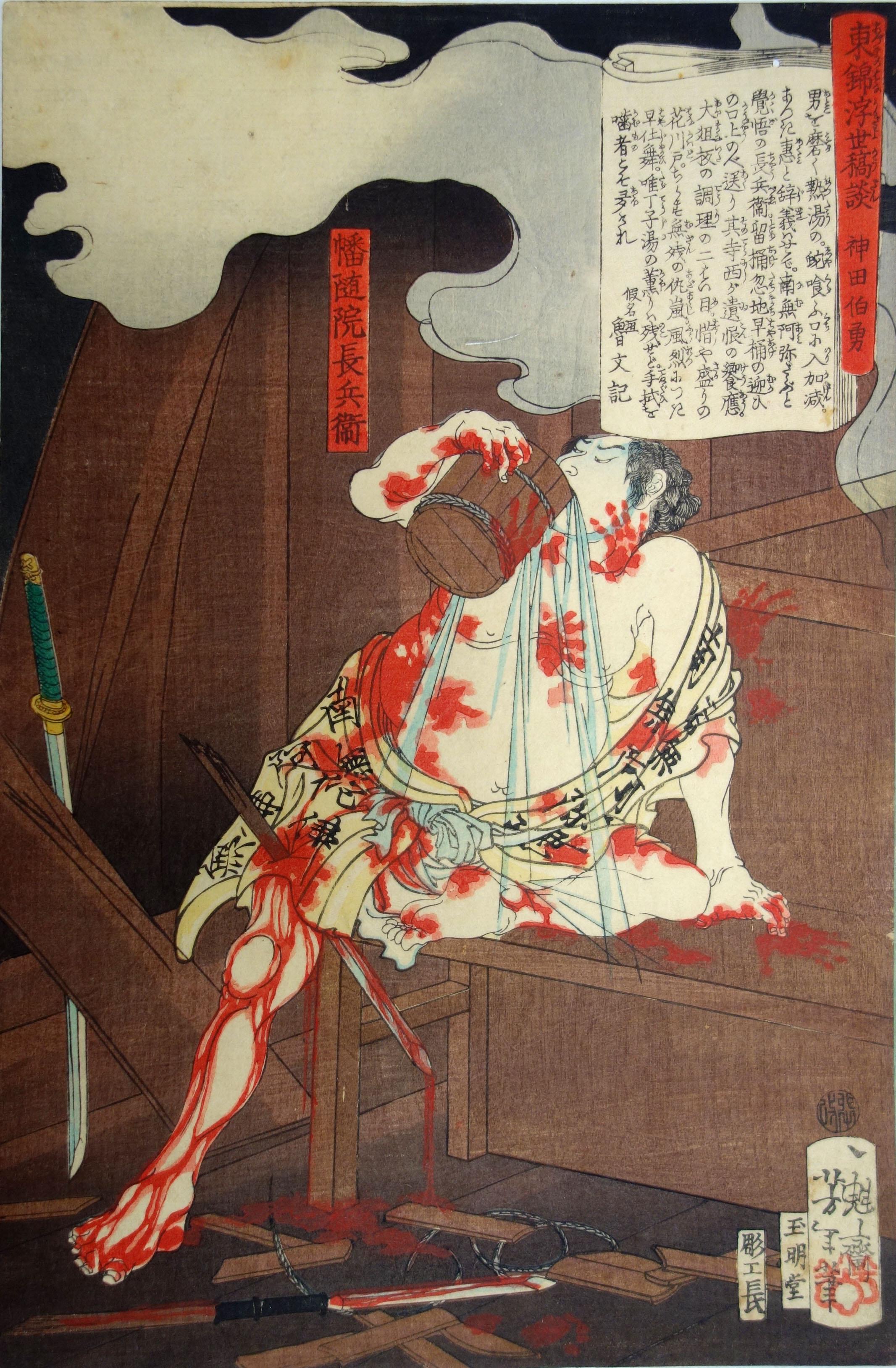 http://www.ukiyoe-ota-muse.jp/wp-content/uploads/exhibition/2015_edonoaku/03.jpg